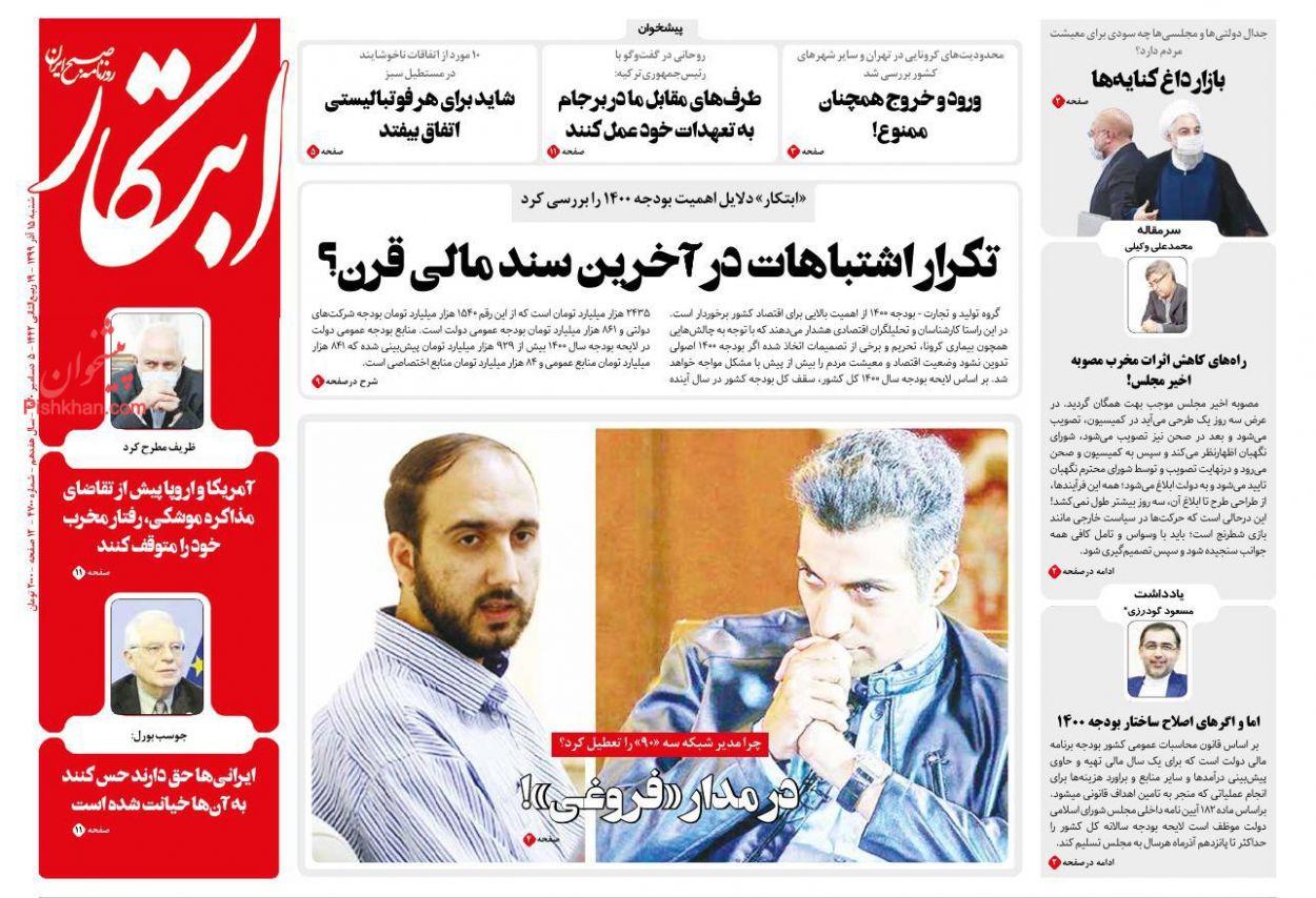 عناوین اخبار روزنامه ابتکار در روز شنبه ۱۵ آذر