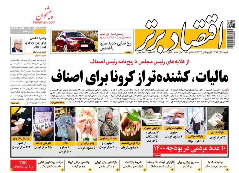 عناوین اخبار روزنامه اقتصاد برتر در روز شنبه ۱۵ آذر