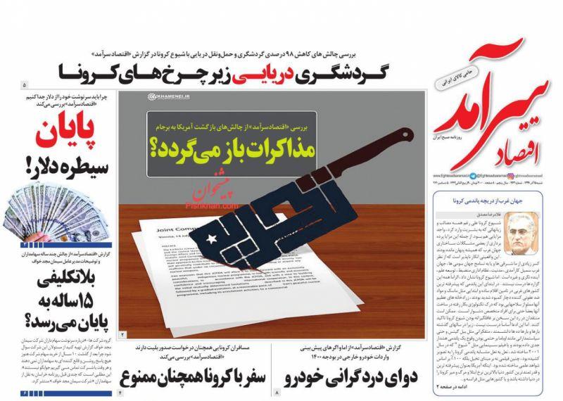 عناوین اخبار روزنامه اقتصاد سرآمد در روز شنبه ۱۵ آذر