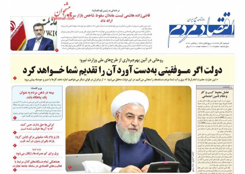 عناوین اخبار روزنامه اقتصاد مردم در روز شنبه ۱۵ آذر