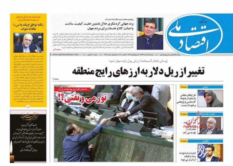 عناوین اخبار روزنامه اقتصاد ملی در روز شنبه ۱۵ آذر