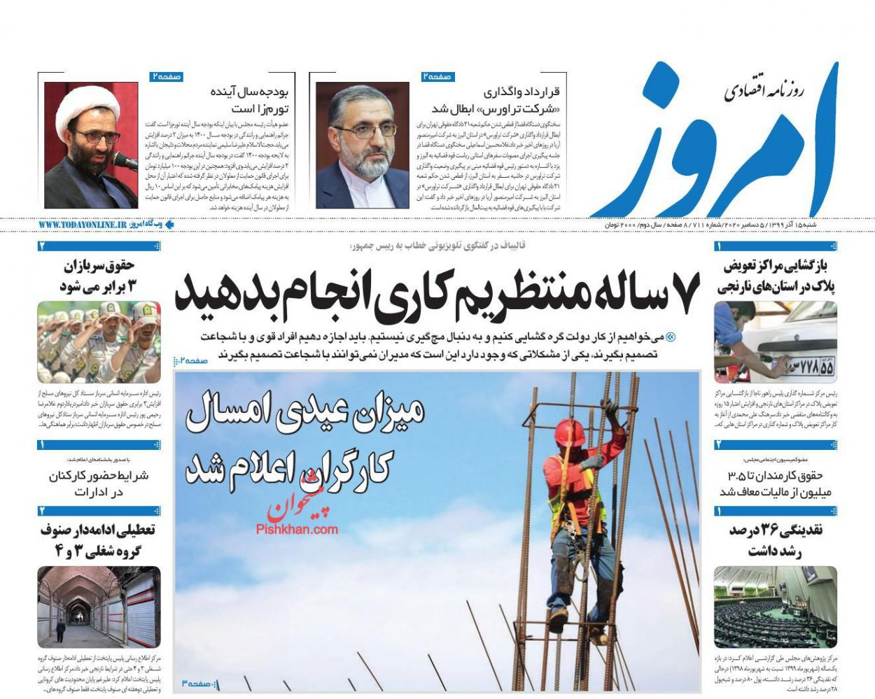 عناوین اخبار روزنامه امروز در روز شنبه ۱۵ آذر
