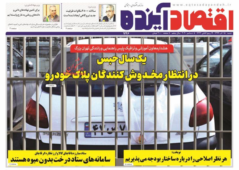 عناوین اخبار روزنامه اقتصاد آینده در روز شنبه ۱۵ آذر