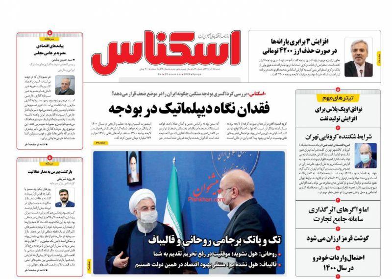 عناوین اخبار روزنامه اسکناس در روز شنبه ۱۵ آذر