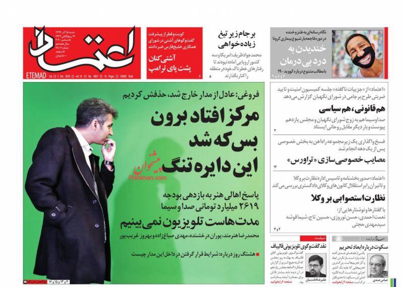 عناوین اخبار روزنامه اعتماد در روز شنبه ۱۵ آذر