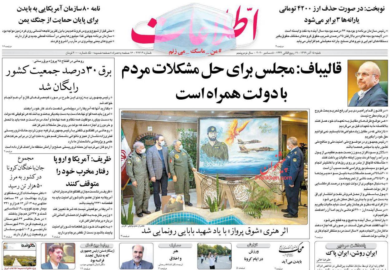 عناوین اخبار روزنامه اطلاعات در روز شنبه ۱۵ آذر