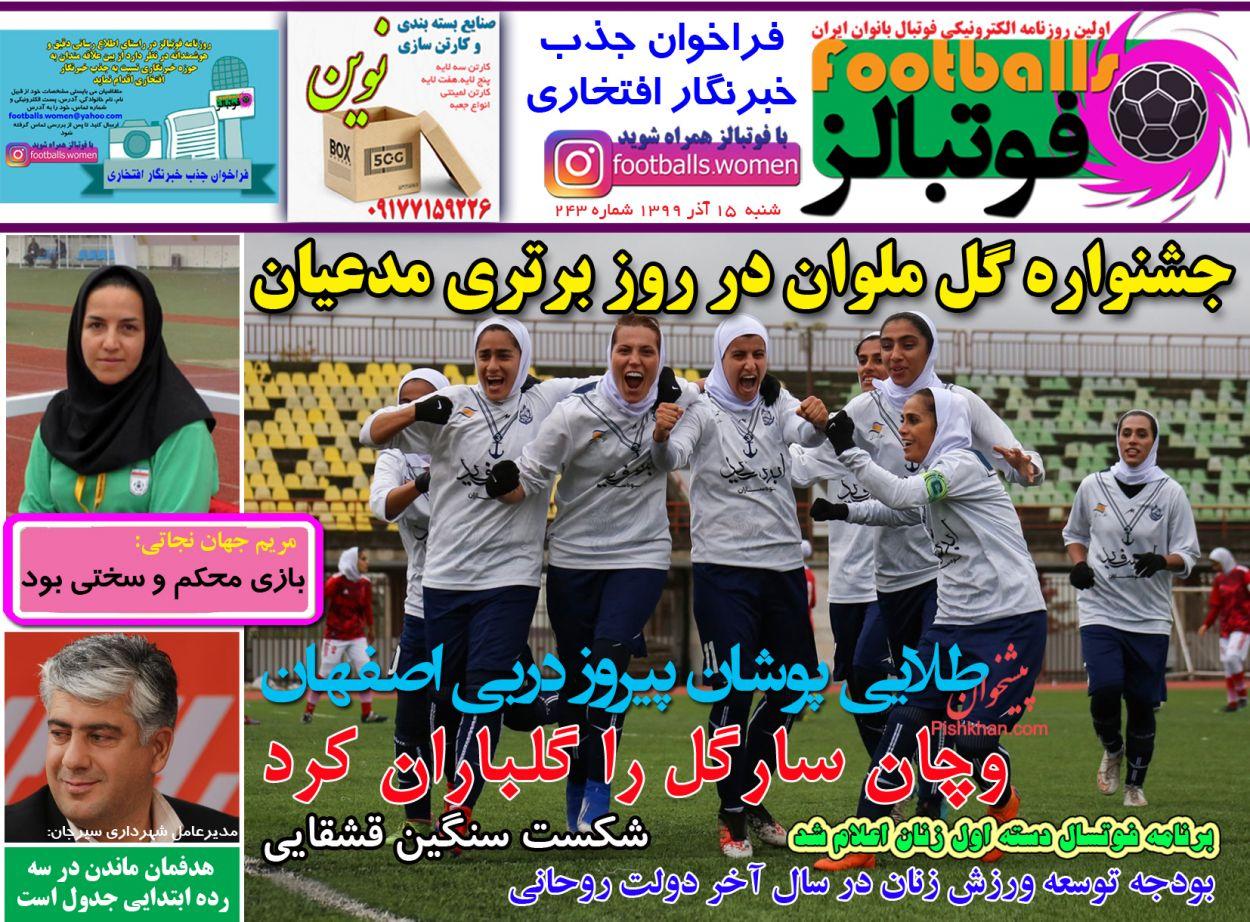 عناوین اخبار روزنامه فوتبالز در روز شنبه ۱۵ آذر
