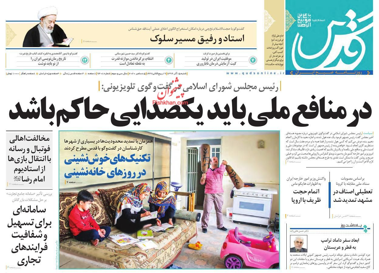 عناوین اخبار روزنامه قدس در روز شنبه ۱۵ آذر