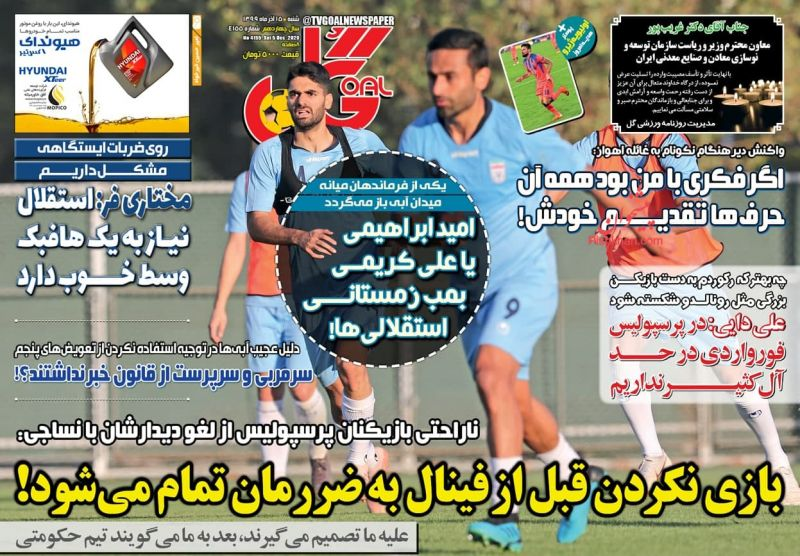 عناوین اخبار روزنامه گل در روز شنبه ۱۵ آذر