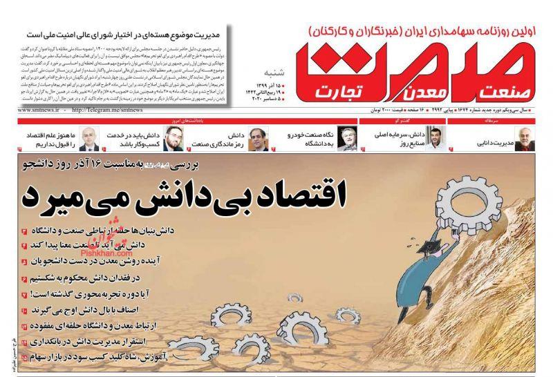 عناوین اخبار روزنامه صمت در روز شنبه ۱۵ آذر