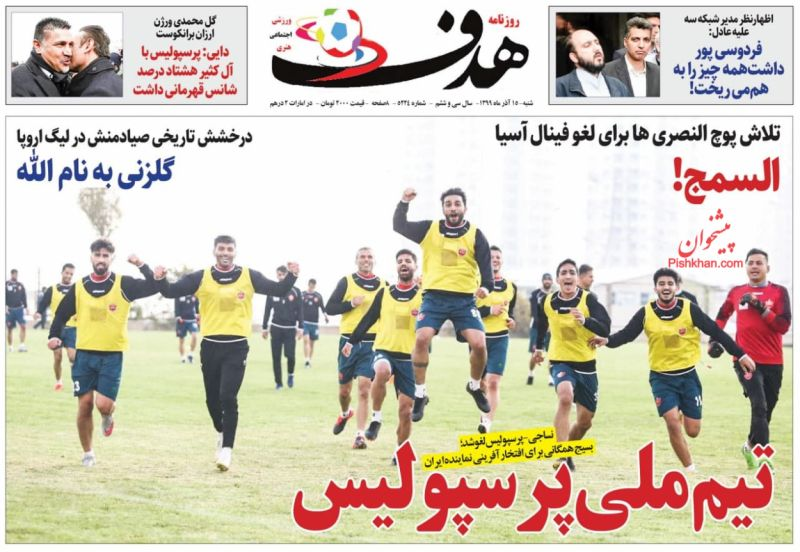 عناوین اخبار روزنامه هدف در روز شنبه ۱۵ آذر
