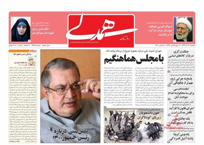 عناوین اخبار روزنامه همدلی در روز شنبه ۱۵ آذر