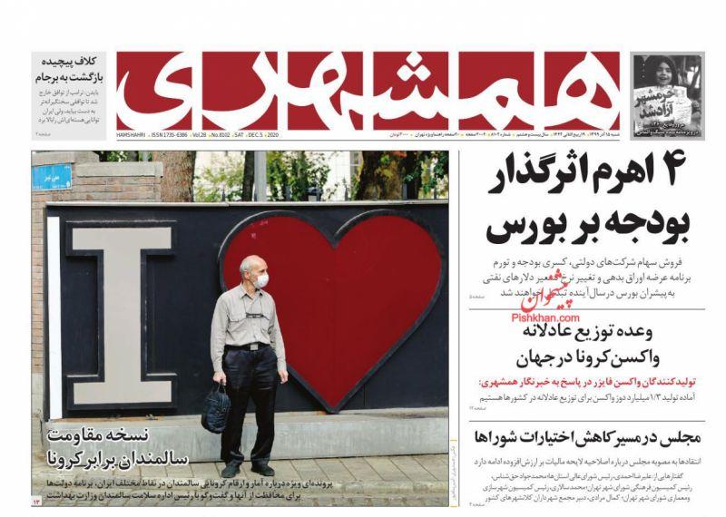 عناوین اخبار روزنامه همشهری در روز شنبه ۱۵ آذر