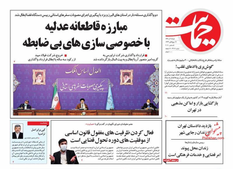 عناوین اخبار روزنامه حمایت در روز شنبه ۱۵ آذر
