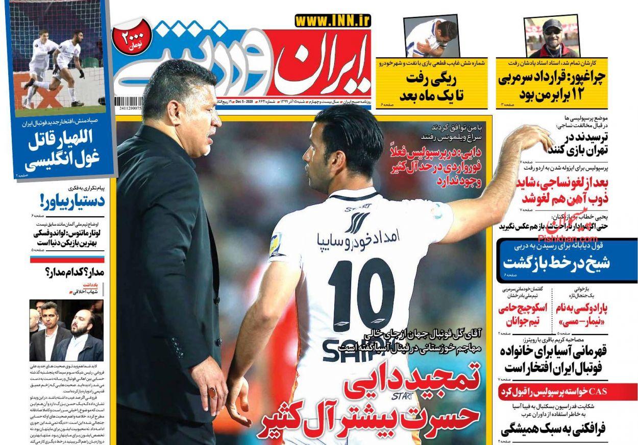 عناوین اخبار روزنامه ایران ورزشی در روز شنبه ۱۵ آذر