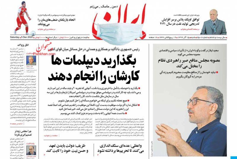 عناوین اخبار روزنامه ایران در روز شنبه ۱۵ آذر