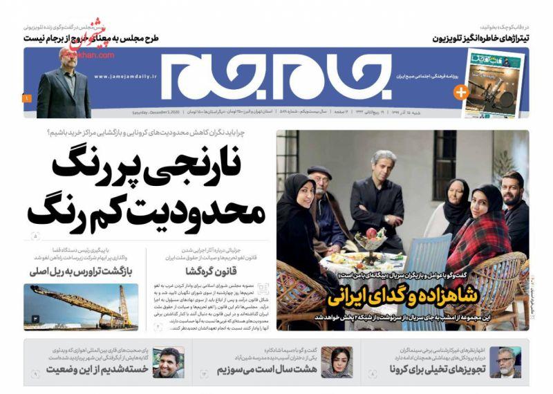 عناوین اخبار روزنامه جام جم در روز شنبه ۱۵ آذر