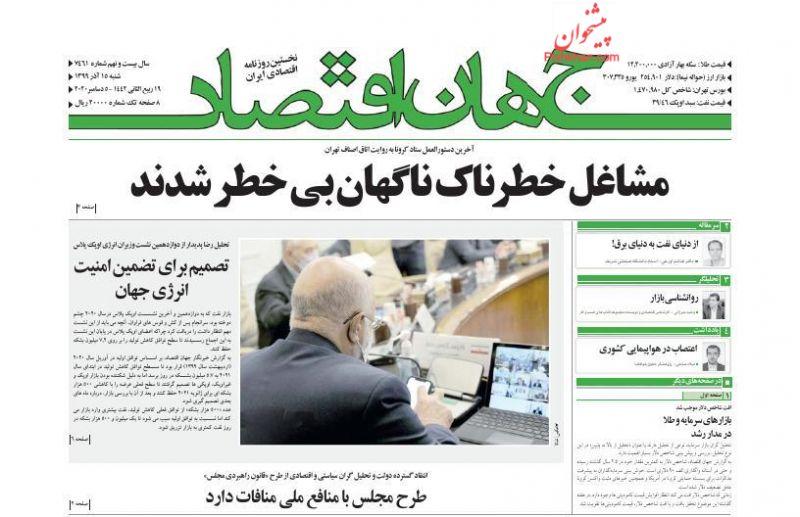عناوین اخبار روزنامه جهان اقتصاد در روز شنبه ۱۵ آذر