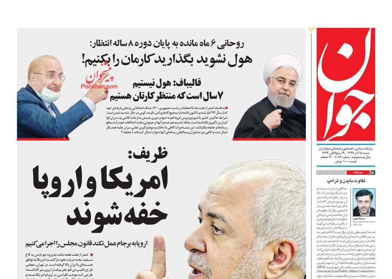 عناوین اخبار روزنامه جوان در روز شنبه ۱۵ آذر