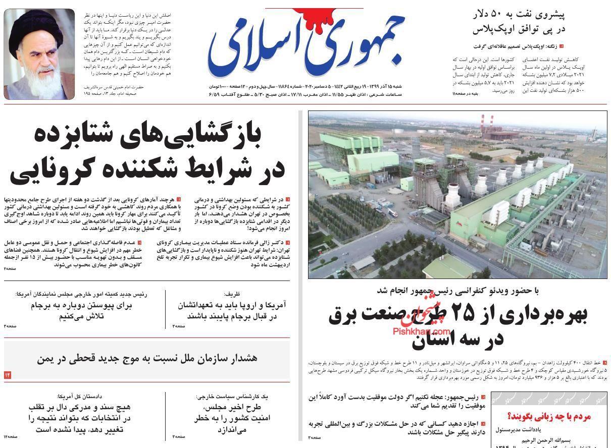 عناوین اخبار روزنامه جمهوری اسلامی در روز شنبه ۱۵ آذر