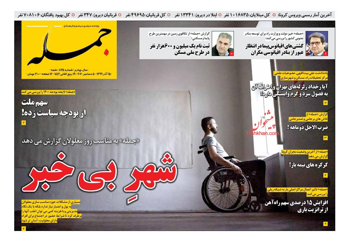 عناوین اخبار روزنامه جمله در روز شنبه ۱۵ آذر