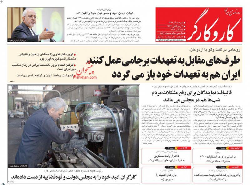 عناوین اخبار روزنامه کار و کارگر در روز شنبه ۱۵ آذر