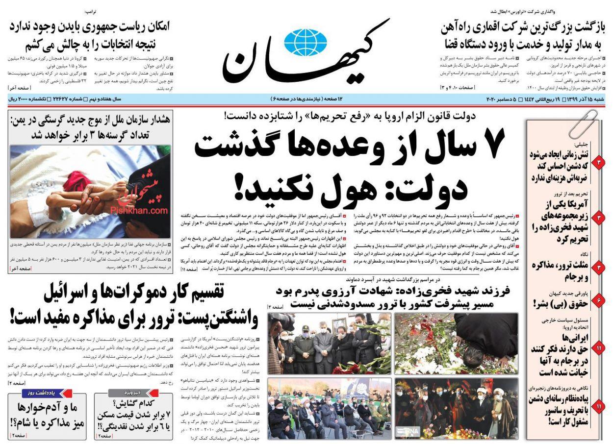 عناوین اخبار روزنامه کیهان در روز شنبه ۱۵ آذر