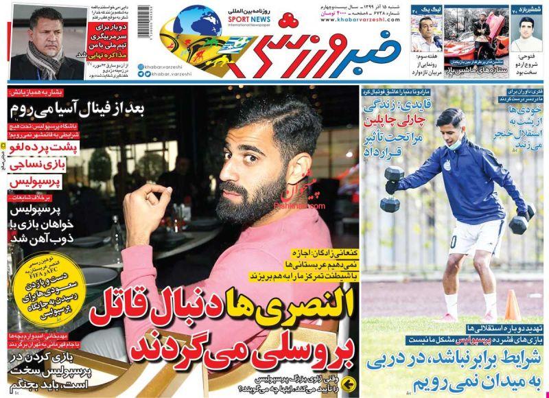 عناوین اخبار روزنامه خبر ورزشی در روز شنبه ۱۵ آذر