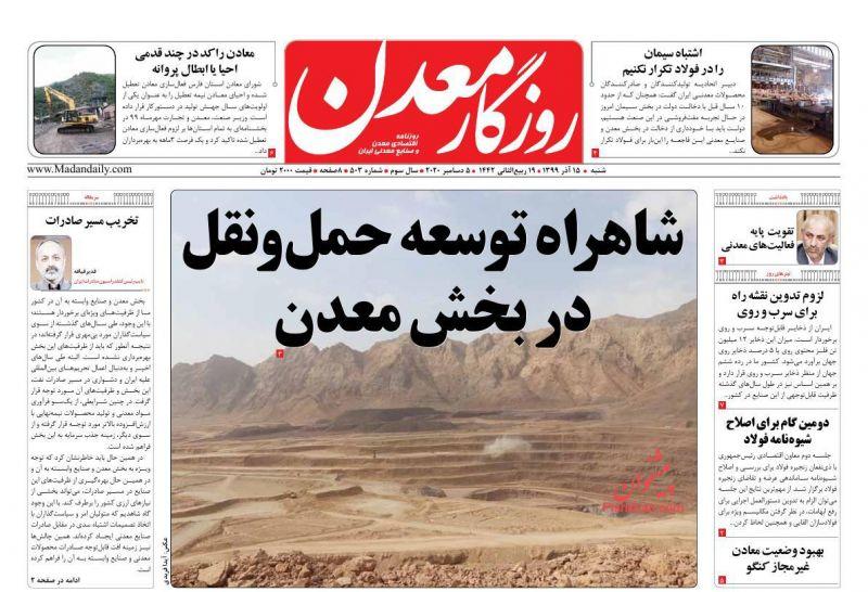 عناوین اخبار روزنامه روزگار معدن در روز شنبه ۱۵ آذر