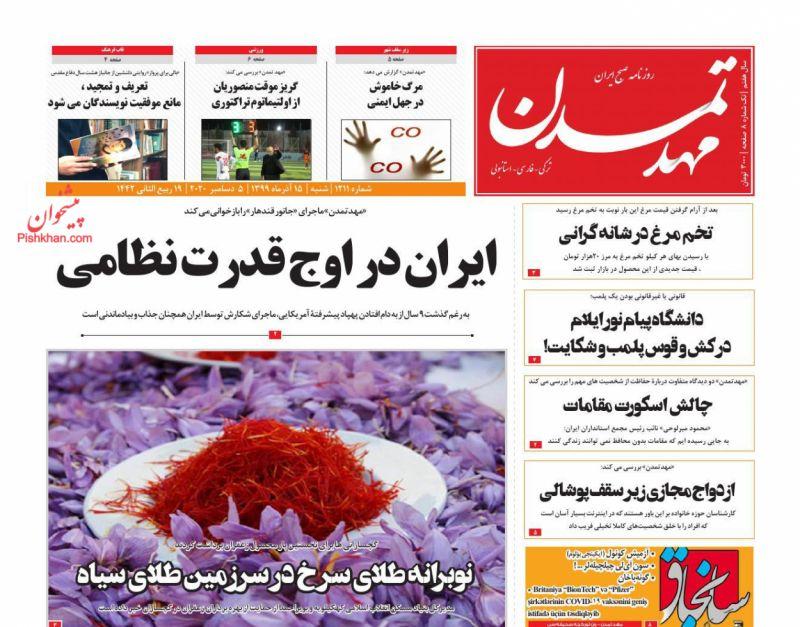 عناوین اخبار روزنامه مهد تمدن در روز شنبه ۱۵ آذر