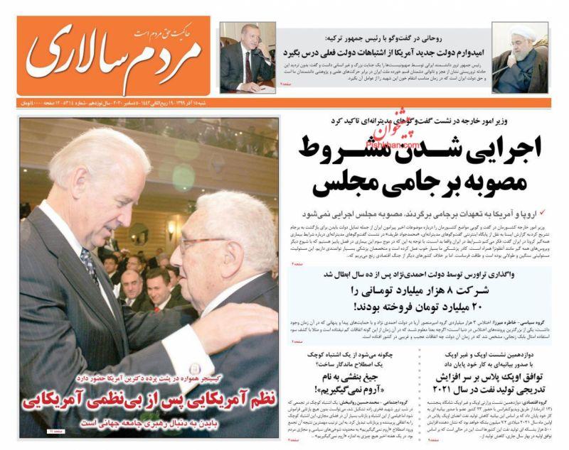 عناوین اخبار روزنامه مردم سالاری در روز شنبه ۱۵ آذر