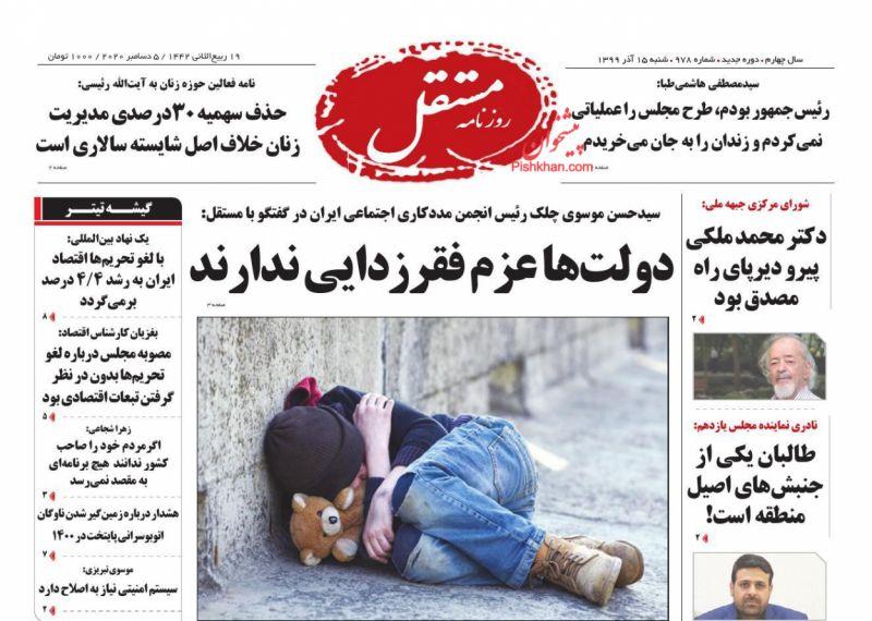 عناوین اخبار روزنامه مستقل در روز شنبه ۱۵ آذر