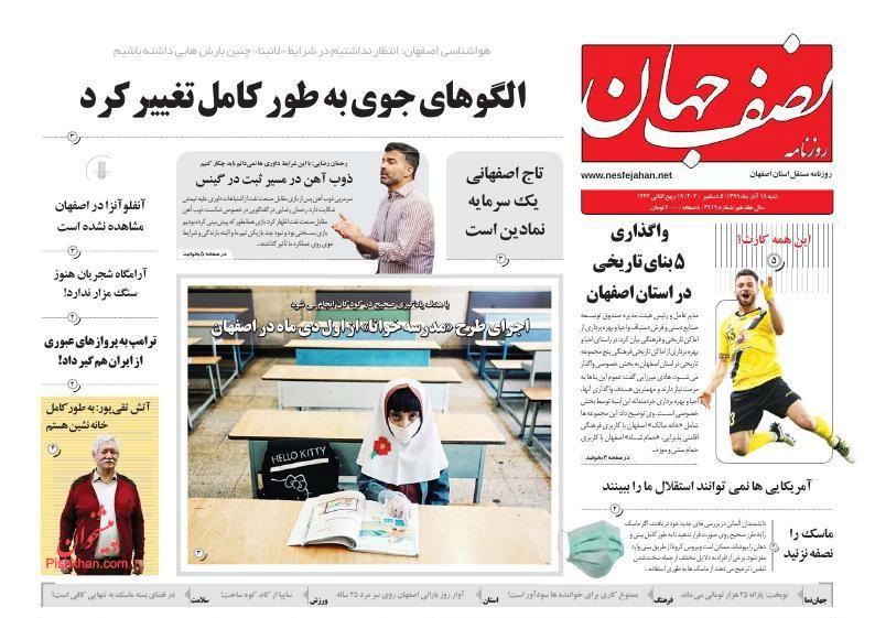 عناوین اخبار روزنامه نصف جهان در روز شنبه ۱۵ آذر
