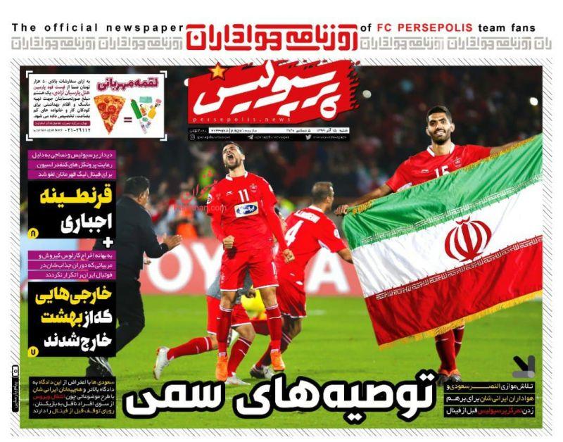 عناوین اخبار روزنامه پرسپولیس در روز شنبه ۱۵ آذر
