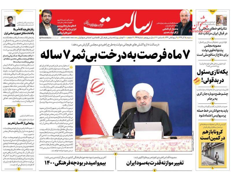 عناوین اخبار روزنامه رسالت در روز شنبه ۱۵ آذر