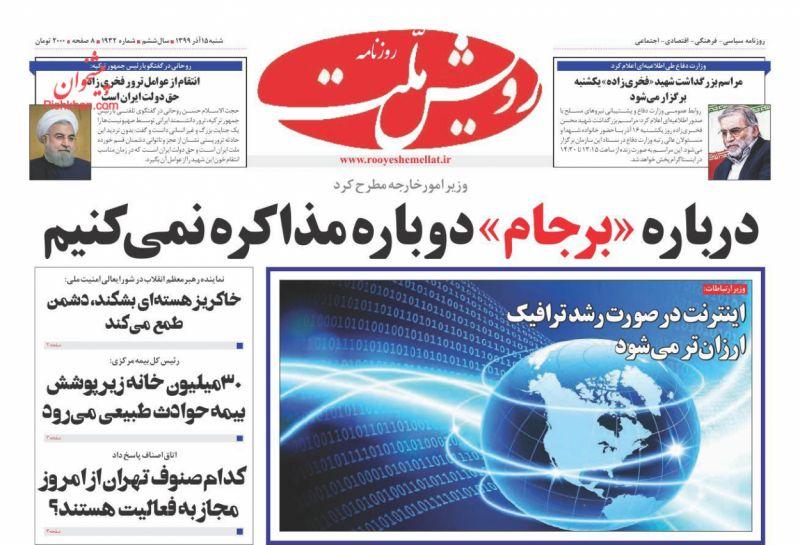 عناوین اخبار روزنامه رویش ملت در روز شنبه ۱۵ آذر