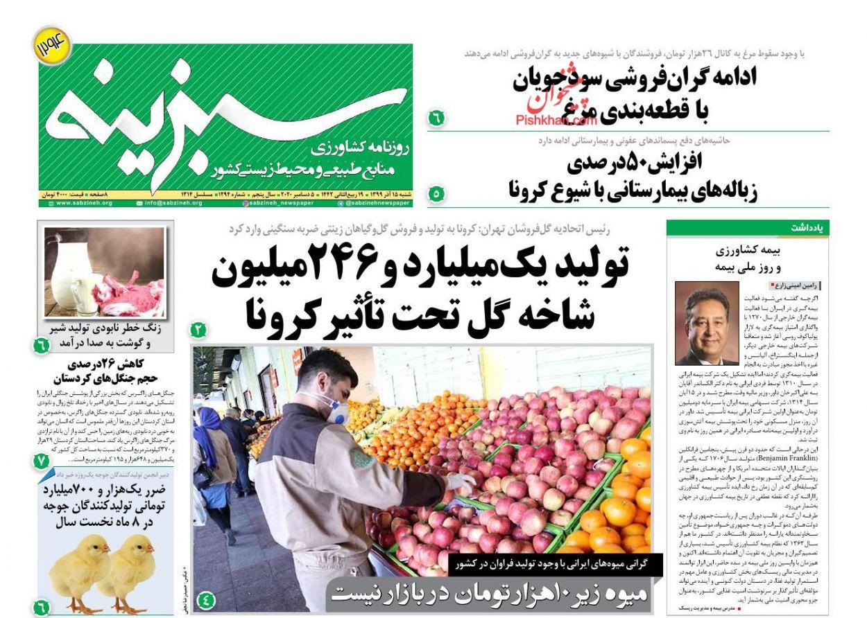 عناوین اخبار روزنامه سبزینه در روز شنبه ۱۵ آذر