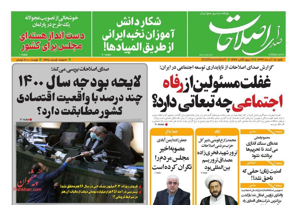 عناوین اخبار روزنامه صدای اصلاحات در روز شنبه ۱۵ آذر