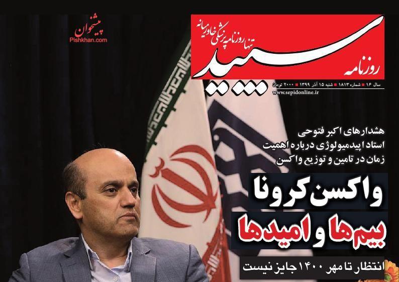 عناوین اخبار روزنامه سپید در روز شنبه ۱۵ آذر