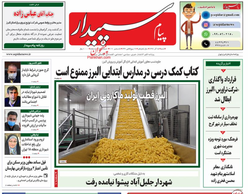 عناوین اخبار روزنامه پیام سپیدار در روز شنبه ۱۵ آذر