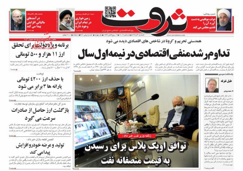 عناوین اخبار روزنامه ثروت در روز شنبه ۱۵ آذر
