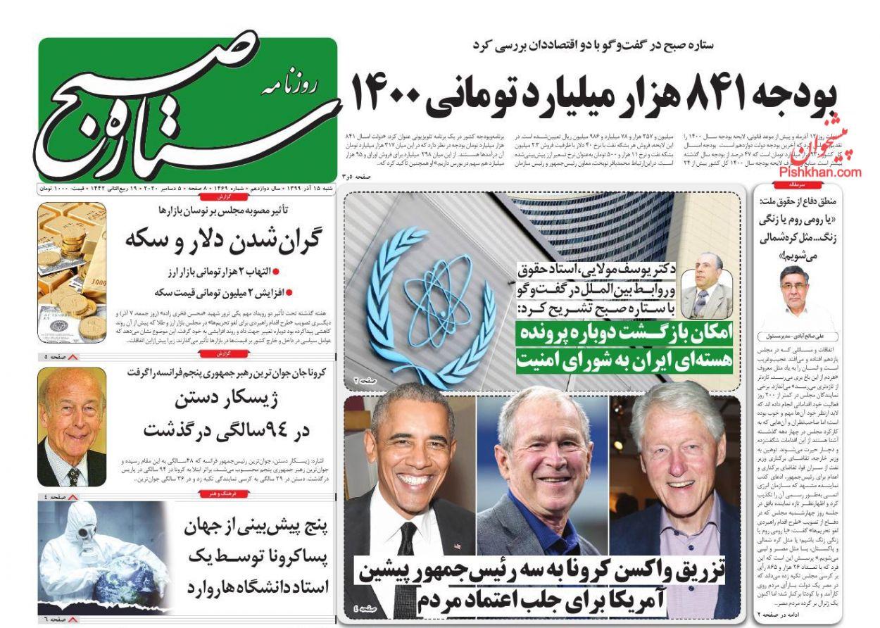 عناوین اخبار روزنامه ستاره صبح در روز شنبه ۱۵ آذر