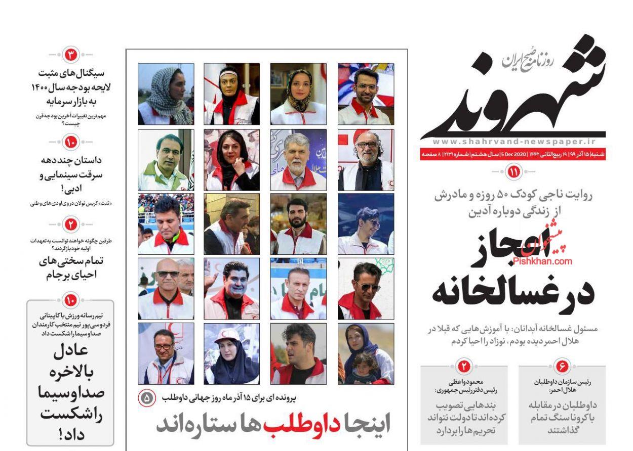 عناوین اخبار روزنامه شهروند در روز شنبه ۱۵ آذر