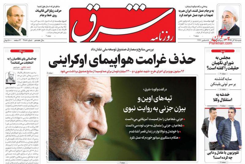 عناوین اخبار روزنامه شرق در روز شنبه ۱۵ آذر