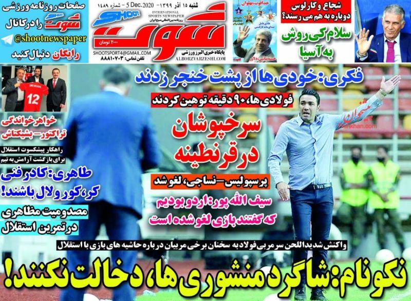 عناوین اخبار روزنامه شوت در روز شنبه ۱۵ آذر