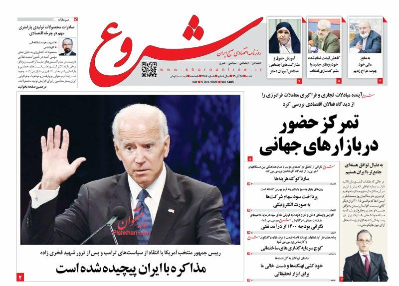 عناوین اخبار روزنامه شروع در روز شنبه ۱۵ آذر