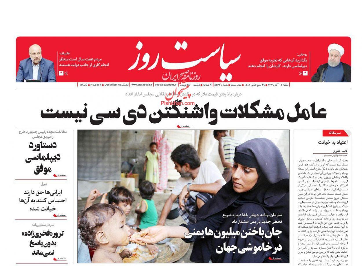 عناوین اخبار روزنامه سیاست روز در روز شنبه ۱۵ آذر