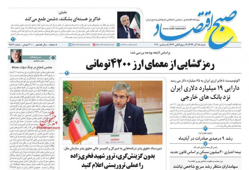 عناوین اخبار روزنامه صبح اقتصاد در روز شنبه ۱۵ آذر