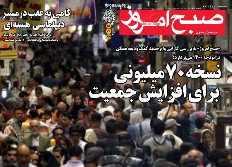 عناوین اخبار روزنامه صبح امروز در روز شنبه ۱۵ آذر
