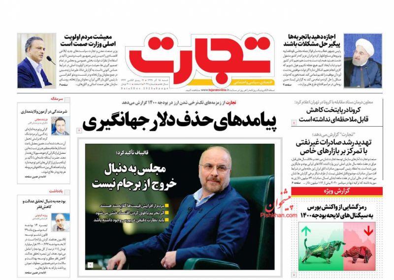 عناوین اخبار روزنامه تجارت در روز شنبه ۱۵ آذر